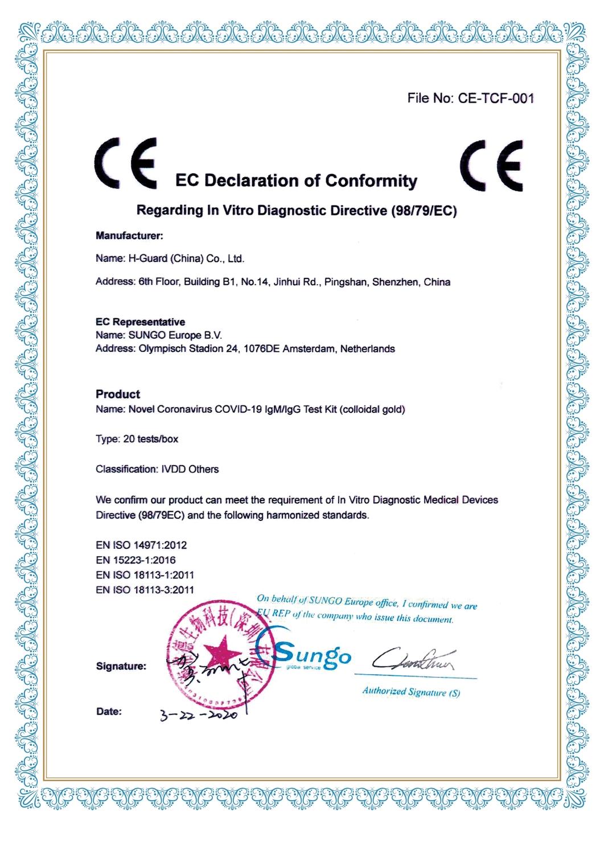 海格德生物-CE_1.jpg